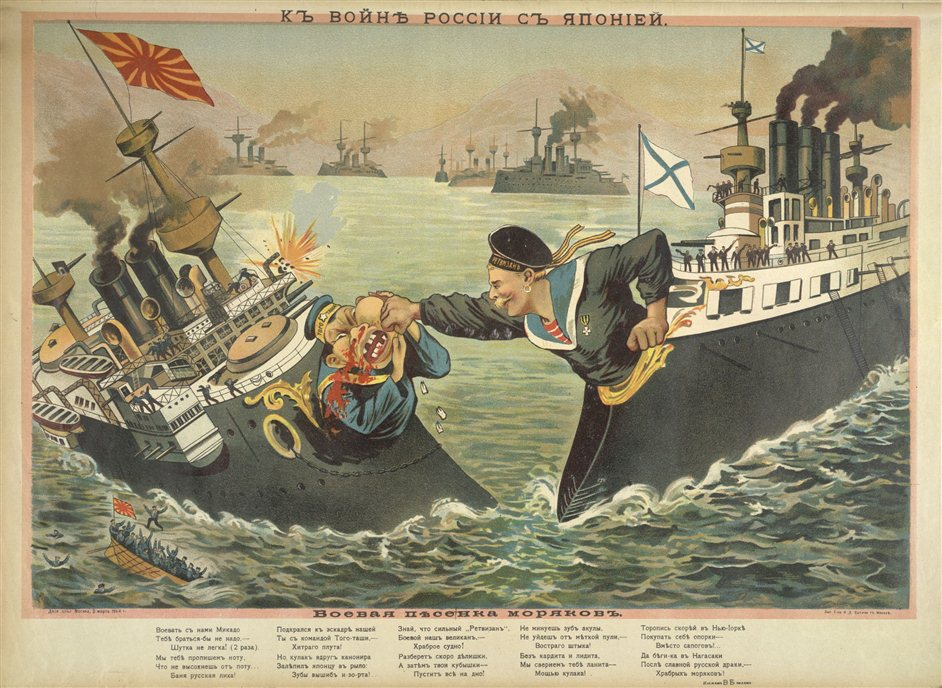 Propaganda: Power and Persuasion - Russo-Japanese war (c) British Library Board