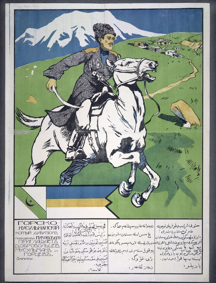 Russian Revolution: Hope, Tragedy, Myths - White Army recruitment poster, circa 1919 (c) British Library
