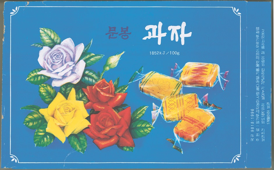 Made in North Korea: Everyday Graphics from the DPRK - Box of biscuits, collection of Nicholas Bonner, photograph courtesy of Phaidon